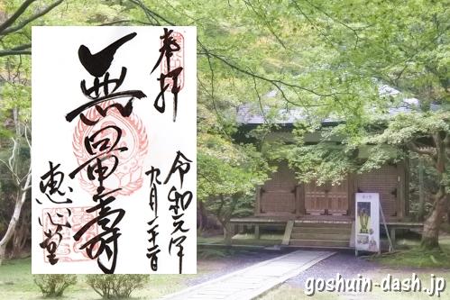 恵心堂(比叡山延暦寺横川)と御朱印