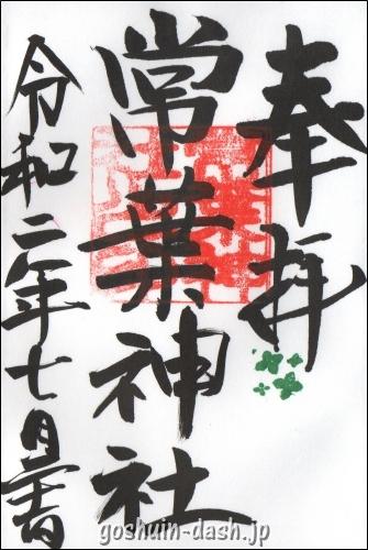 常葉神社(岐阜県大垣市)の御朱印