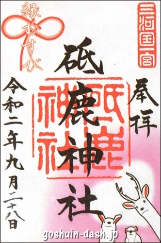砥鹿神社(愛知県豊川市)限定御朱印(縁むすび)