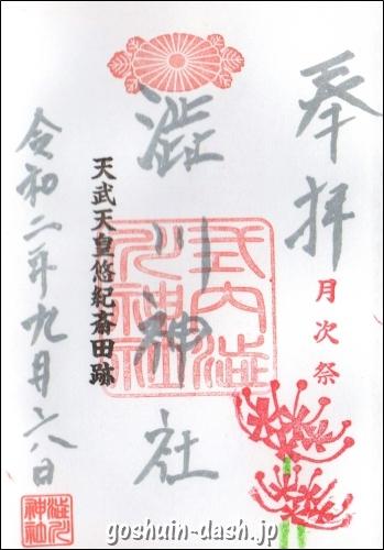 渋川神社(愛知県尾張旭市)の御朱印(銀文字)