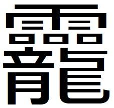 高龗社の「龗」