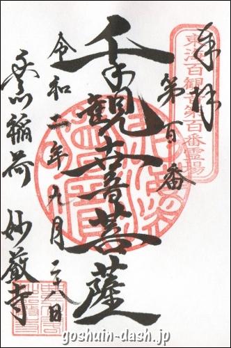 豊川稲荷(愛知県豊川市)千手観世音菩薩の御朱印