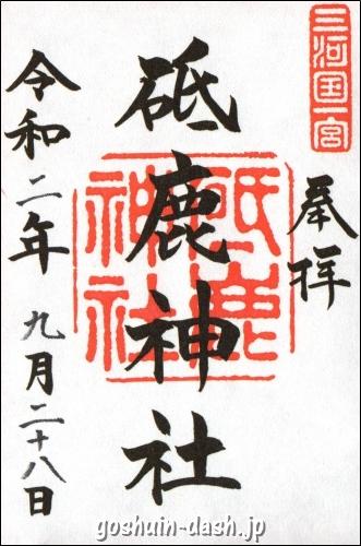 砥鹿神社(愛知県豊川市)の御朱印