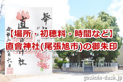 直會神社(愛知県尾張旭市)の御朱印