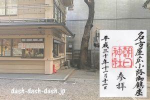 朝日神社(名古屋市中区)の授与所と御朱印