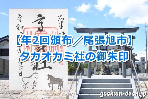 タカオカミ社(愛知県尾張旭市)の御朱印