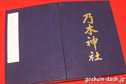 乃木神社(東京都港区)の御朱印帳