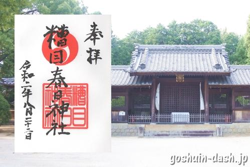 糟目春日神社(愛知県豊田市)の御朱印と拝殿