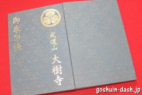 大樹寺(愛知県岡崎市)の御朱印帳