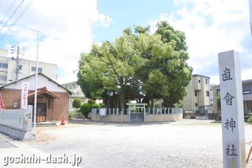 直會神社(愛知県尾張旭市)
