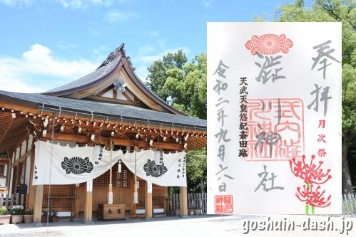 渋川神社(愛知県尾張旭市)の御朱印と拝殿