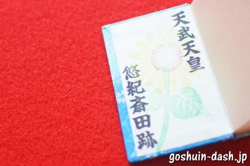 渋川神社(愛知県尾張旭市)のミニ御朱印帳(最後のページのひまわり)