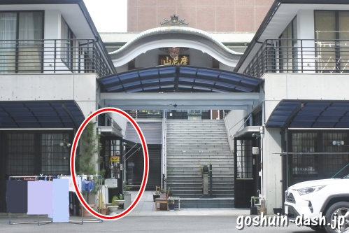 摩尼山延命院(名古屋市中区)納経所(御朱印受付場所)
