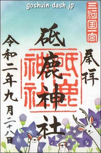 砥鹿神社(愛知県豊川市)月替わりの限定御朱印