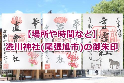 渋川神社(愛知県尾張旭市)で頂いた御朱印3種類
