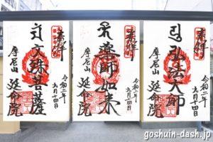 摩尼山延命院(名古屋市中区)の御朱印3種類