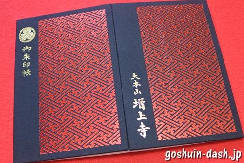 増上寺(東京都港区)の御朱印帳