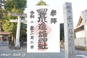 豊川進雄神社(愛知県豊川市)の御朱印と社号標