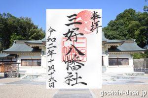 三好八幡社(愛知県みよし市)の御朱印