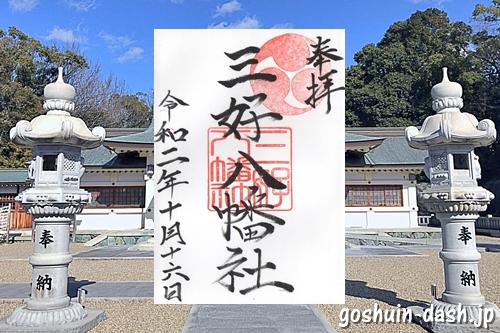 三好八幡社(愛知県みよし市)の御朱印01