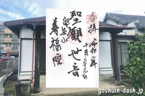 善福院(名古屋市東区)の御朱印と観音堂