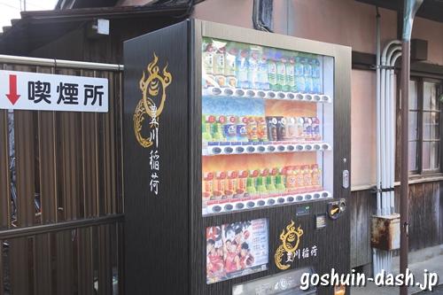 豊川稲荷(愛知県豊川市)境内の自動販売機