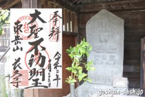 長久寺(名古屋市東区)の御朱印と庚申塔