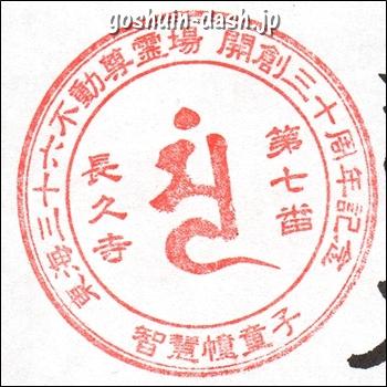 東海三十六不動尊霊場開創三十周年記念印(長久寺・智慧幢童子)