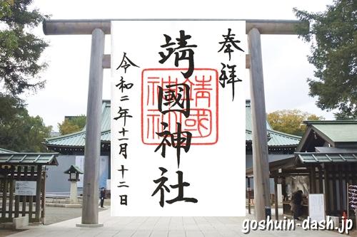 靖国神社(東京都千代田区)の御朱印