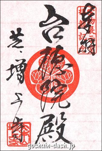 増上寺(東京都港区)の御朱印(宝物展示室・台徳院殿)