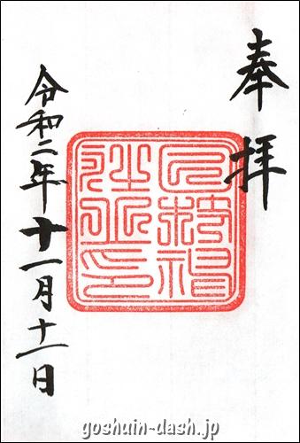 日枝神社(東京都千代田区)復刻御朱印(官幣中社時代)