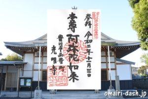 光明寺(愛知県豊川市西豊町)の御朱印と本堂