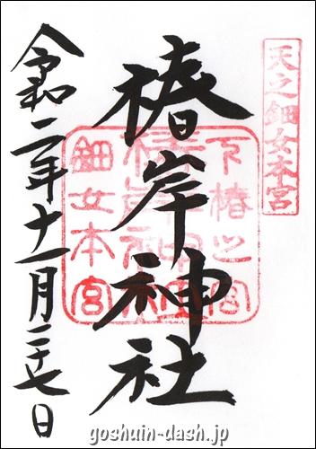 椿岸神社(三重県鈴鹿市)の御朱印(椿大神社別宮)