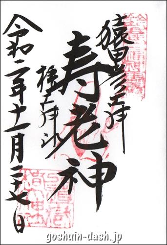 椿大神社(三重県鈴鹿市)の御朱印(鈴鹿七福神・寿老神)