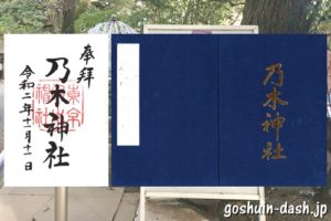 乃木神社(東京都港区)の御朱印と御朱印帳