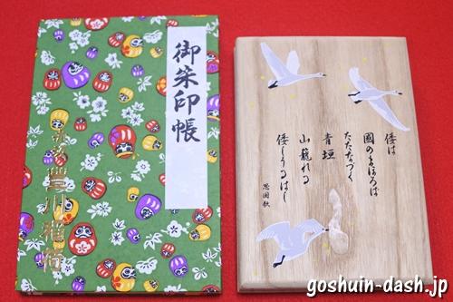 豊川稲荷東京別院と花園神社の御朱印帳(大きさサイズ比較)