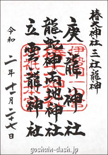椿大神社(三重県鈴鹿市)の御朱印(三社龍神)
