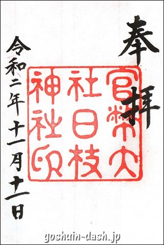 日枝神社(東京都千代田区)復刻御朱印(大正中期)