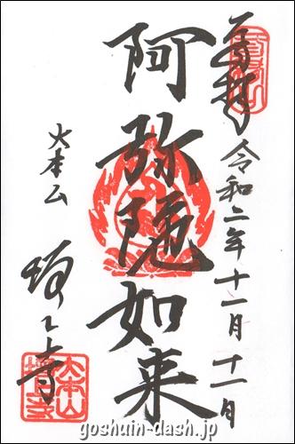増上寺(東京都港区)の御朱印(阿弥陀如来)
