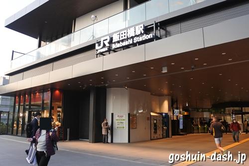 JR飯田橋駅西口(東京大神宮最寄り駅)