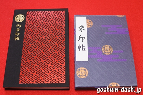 増上寺と靖国神社の御朱印帳(大きさサイズ比較)