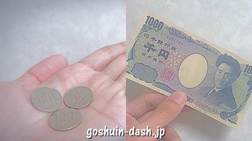 御朱印代(300円・1000円)