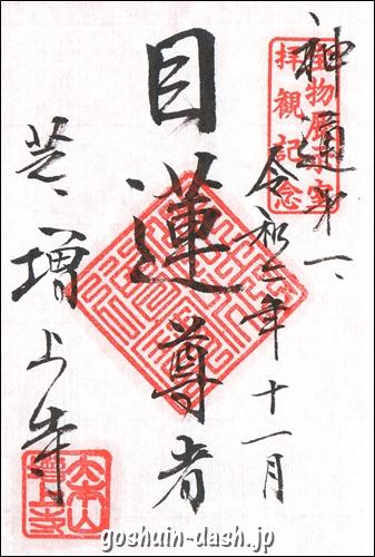 増上寺(東京都港区)の御朱印(宝物展示室月替わり・目蓮尊者)