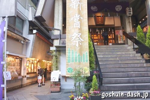 烏森神社(東京都港区)授与所(御朱印受付場所)
