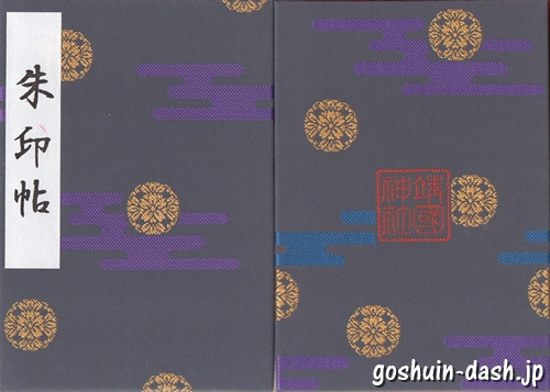 靖国神社(東京都千代田区)の御朱印帳