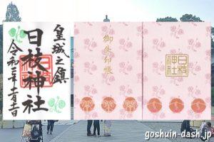 日枝神社(東京都千代田区)の御朱印と御朱印帳