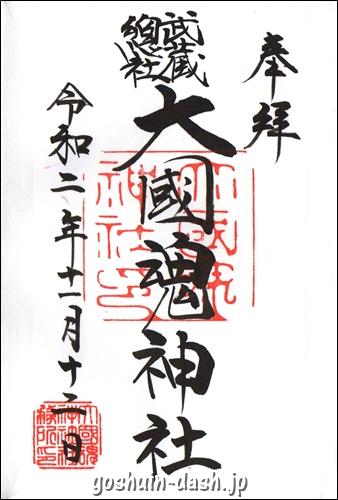 大國魂神社(東京都府中市)御朱印