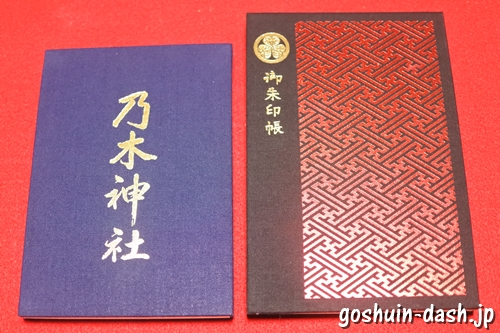 乃木神社と増上寺の御朱印帳(大きさサイズ比較)