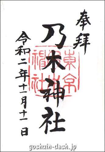 乃木神社(東京都港区)の御朱印