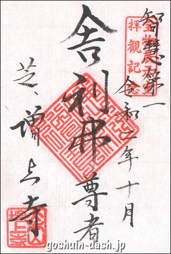 増上寺(東京都港区)の御朱印(宝物展示室月替わり・舎利弗尊者)